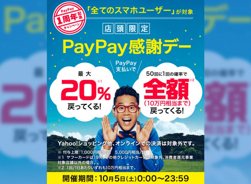 PayPay2019感謝デー